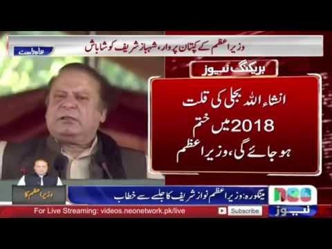 Nawaz Sharif Speech in Mingora Swat PMLN Jalsa 20 May 2016