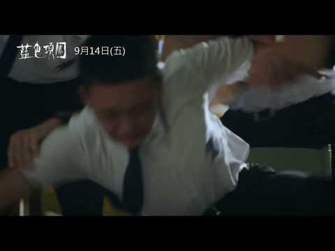 威視電影【藍色項圈】前導預告 (09.14 宿舍有詭)