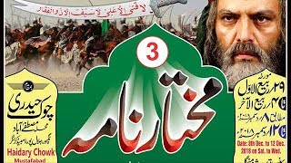 Mukhtar Nama 3rd day | M.Qamar Abbas Sb Lucknow | 10-12-2018 | Haidari Chowk Mustafabad Jalalpur A.N