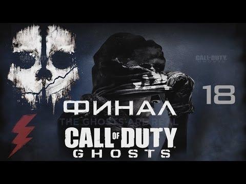 Call of Duty Ghosts Прохождение На Русском #18 — Убийца призраков [Финал / Концовка]