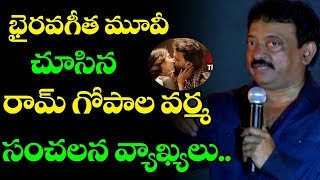 Dolly Dhananjay and RGV about Bhairava Geetha Movie Success | Ram Gopal Varma | Top Telugu Media