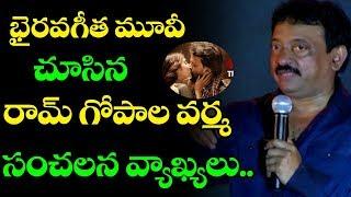 Dolly Dhananjay and RGV about Bhairava Geetha Movie Success | Ram Gopal Varma | Top Telugu Media
