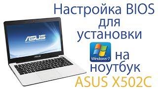 Asus X502c как установить Windows 7 | Asus X502C installation Windows 7