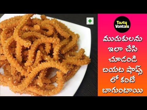 మురుకులు ఇలా చేసుకుంటె బైట షాప్స్ లో కంటె చాలా రుచిగా ఉంటాయి | Murukulu in Telugu