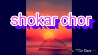 Shankar dey / shokar chor