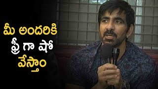 Raja The Great Movie Free Show For Blind Kids Says Ravi Teja
