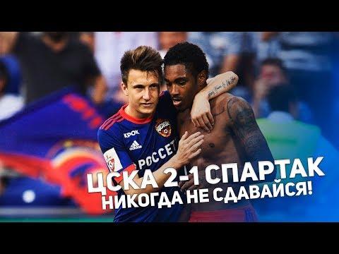 ЦСКА 2-1 Спартак - 12.08.17 - Никогда не сдавайся!