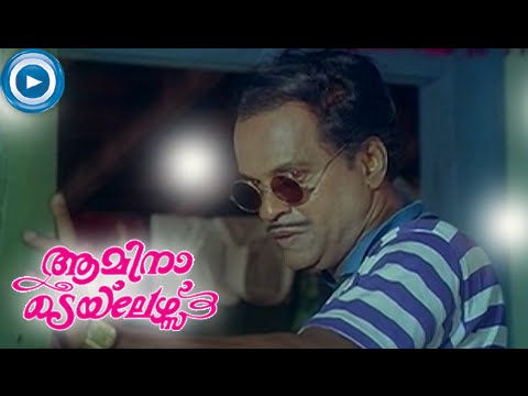 Malayalam Comedy Movies | Amina Tailors | Comedy Scene | Mini Movie Clip 2 [Full HD]