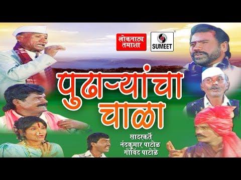 Pudharyancha Chala video