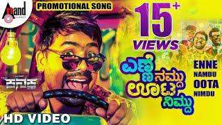 Enne Namdu Oota Nimdu | KANAKA Promotional Song 2017 | Duniya Vijay | R.Chandru | Naveen Sajju