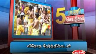 14TH JAN 5PM MANI NEWS
