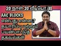 AAC BLOCKS என்பது என்ன? Advantages and Production process - 20 நாள் 20 வீடியோ (8)