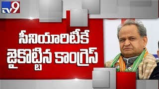 Congress declares Ashok Gehlot as Rajasthan CM - TV9