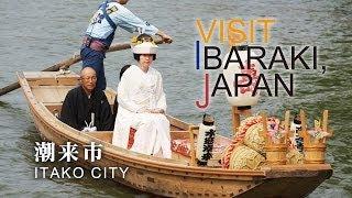 潮来-ITAKO- VISIT IBARAKI,JAPAN