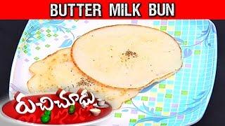 Butter Milk Bun Recipe || Krishna Pushkaralu Special Ruchi Chudu || Vanitha TV