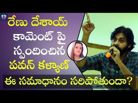 Janasena Chief Pawan Kalyan Responds On Renu Desai Comments || Political Updates ||