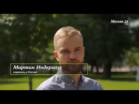 Норвегия в Москве
