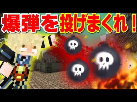 【コラボ企画】爆弾だけでPvP!マイクラ版ブトゥームwithミナミノツドイ!