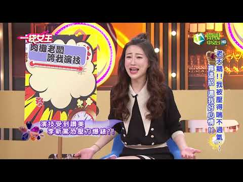 台綜-一袋女王-20181112-老天鵝!!我被壓得喘不過氣... 靠這招 還我好心情!!