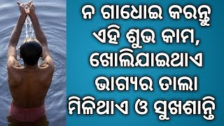 You should do these works before bath for happy life in odia