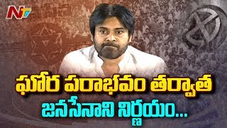 Pawan Kalyan To Hold Review Meets From June First Week Over Janasena Defeat || Elections 2019