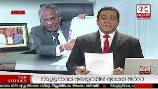 Ada Derana Late Night News Bulletin 10.00 pm - 2018.06.01