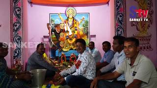 Vishwakarma Puja Celebrated In Balasore | Sanket Tv