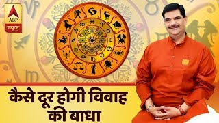 GuruJi With Pawan Sinha: Reasons And Solution For Delay In Marriage | ABP News