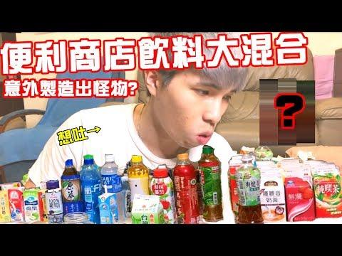 【挑戰】便利商店飲料大混合!意外製造出了怪物!
