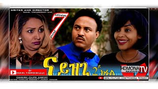 HDMONA - Part 7 - ናይዝጊ-2  ብ ዳኒኤል ጂጂ Nayzghi-2 by Daniel JIJI - New Eritrean Movie 2018