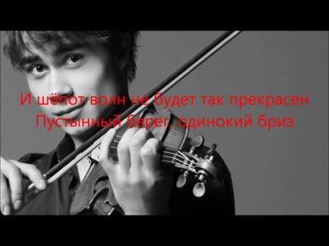 Александр Рыбак - Когда уйдешь