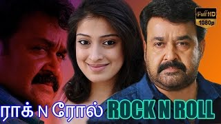 Rock and Roll tamil dubbed movie | mohanlal | lakshmi rai | ராக் N ரோல்