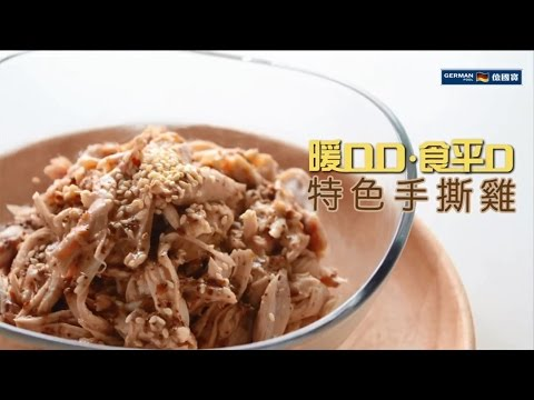 IH Pressure Rice Cooker Recipe: Hand-Shredded Chicken