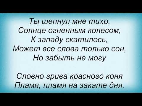 Буланова Татьяна - Грива красного коня