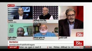 Desh Deshantar: Citizenship to Chakmas