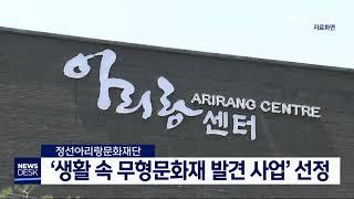 투/정선아리랑, '생활 속 무형문화재 발견' 선정