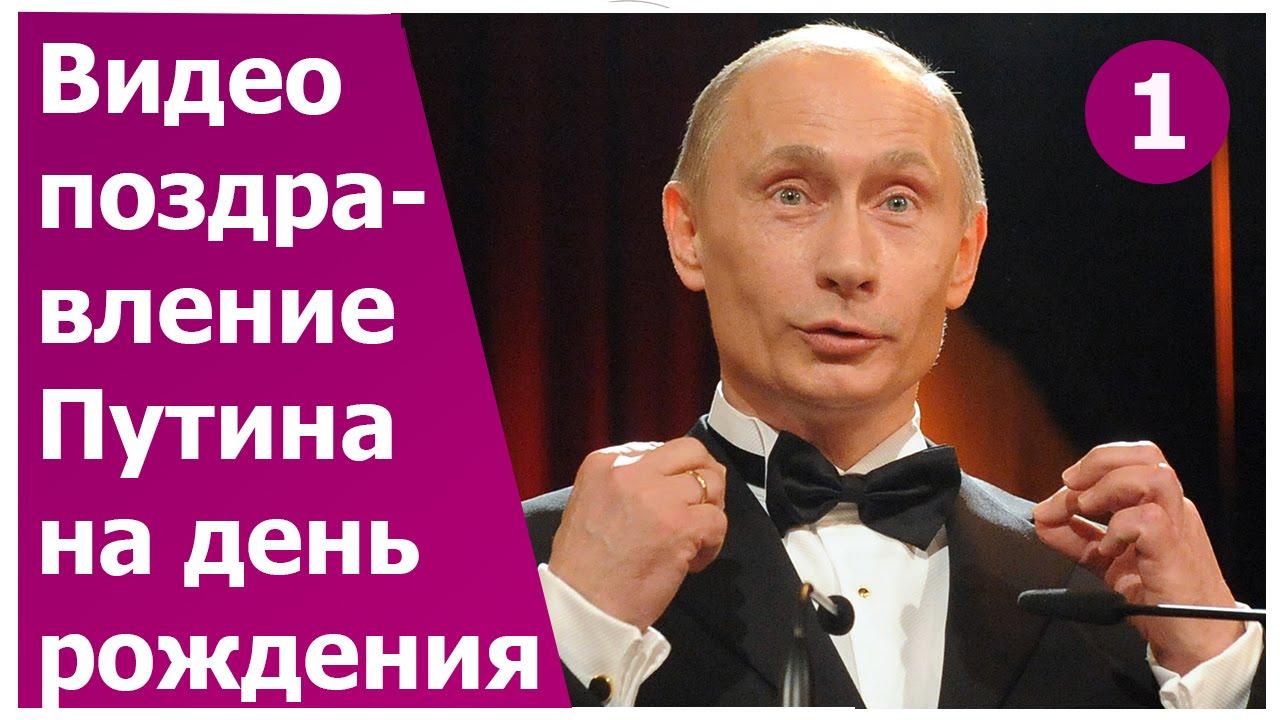 Скачать голосовые поздравления от путина бесплатно