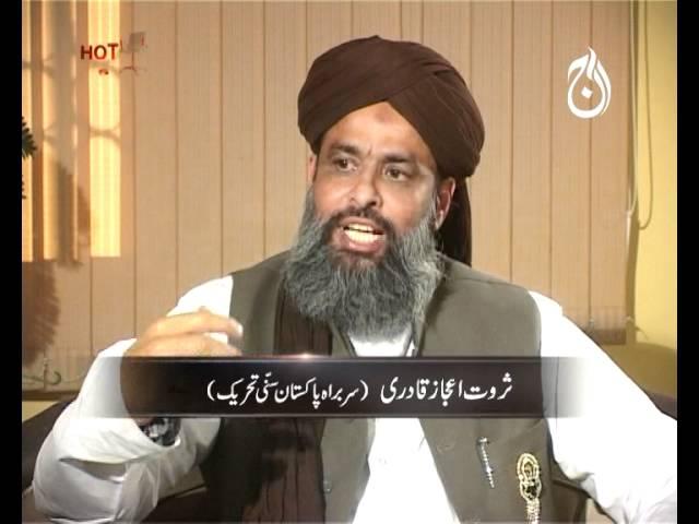Hot Seat AAJ News Muhammad Sarwat Ejaz Qadri Part 02