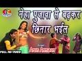 नेहा पुजवा से बड़का छिनार भईल Neha Poojwa Se Badka Chhinar Bhail # Arun Araman # Jhankar Holi Song