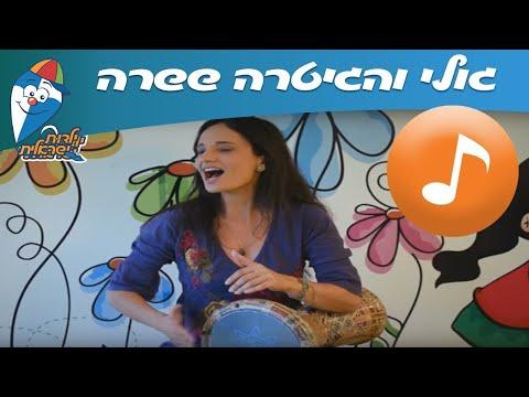 גולי והגיטרה ששרה - בואי ונתופף - הופ! ילדות ישראלית