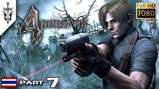 BRF - Resident Evil 4 (Part 7)
