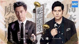 [ 经典翻唱 ] 周杰伦/庾澄庆《告白气球》 /浙江卫视官方HD/