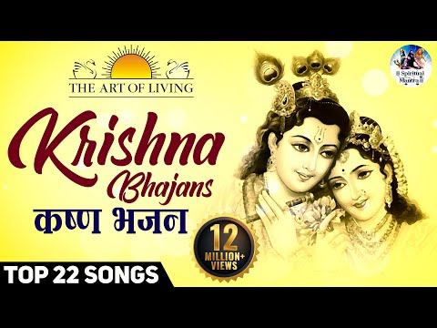 Top Krishna Bhajan - Popular Art of living Bhajans ( Full Song...