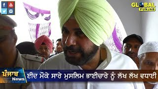 Blessings to Muslim Community on account of Eid : Sidhu