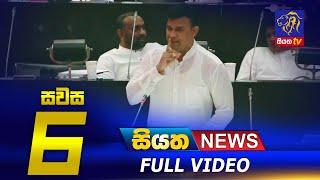 Siyatha News   06.00 PM   25 - 11 - 2020