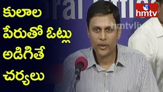 Telangana Chief Electoral Officer Rajat Kumar Announced Election Rules | hmtv