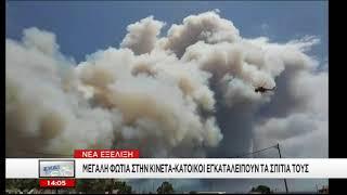 Μεγάλη φωτιά στην Κινέτα - ΣΚΑΙ 23.07.2018