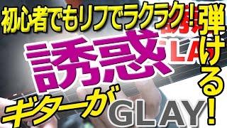 GLAY (グレイ) 誘惑 ギターリフ奏法解説動画