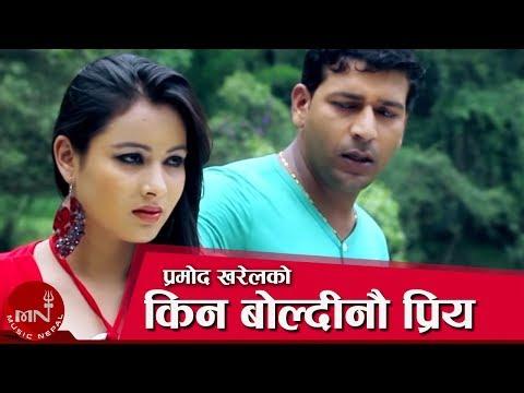 New Nepali Adhunik Song Kina Boldinau Priya By Pramod Kharel video
