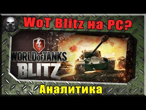 WoT BlitZ  выйдет на PC - Аналитика новости ~World Of Tanks~